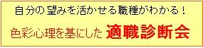 女性限定・名古屋で毎月開催!